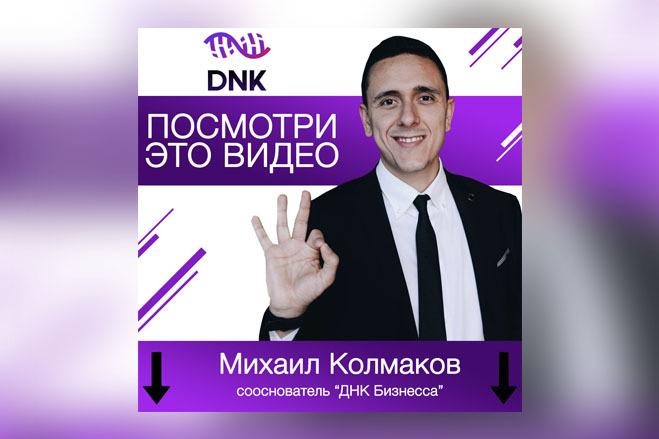Создание уникальных баннеров 4 - kwork.ru