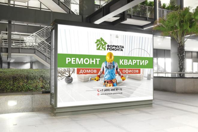Разработаю дизайн наружной рекламы 25 - kwork.ru
