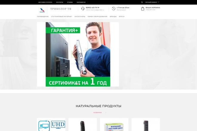 Установлю и настрою интернет-магазин на OpenCart за 1 день 19 - kwork.ru
