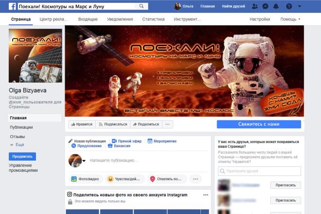 Дизайн группы в Facebook 3 - kwork.ru