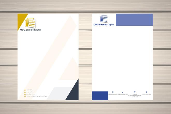 Красивый фирменный бланк организации 11 - kwork.ru