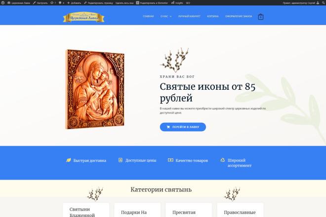 Создание готового интернет-магазина на Вордпресс WooCommerce с оплатой 7 - kwork.ru