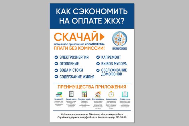 Разработаю дизайн листовки, флаера 55 - kwork.ru