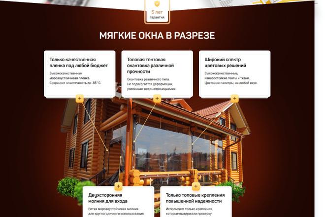 Верстка с Вашего любого макета или же с картинки 9 - kwork.ru