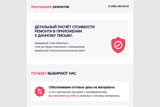 Создание и вёрстка HTML письма для рассылки 19 - kwork.ru