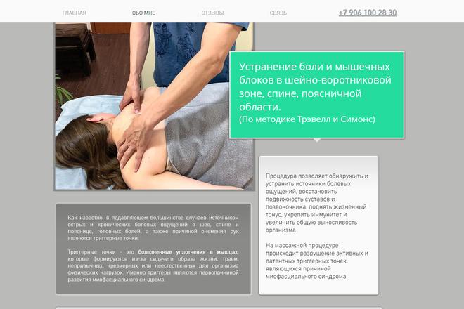 Создание сайтов на конструкторе сайтов WIX, nethouse 29 - kwork.ru