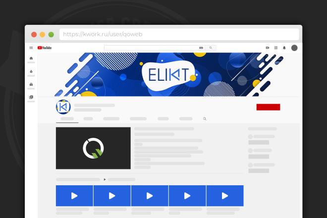 Сделаю оформление канала YouTube 76 - kwork.ru