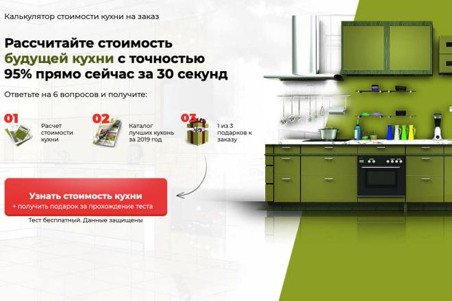 Скопирую Landing page, одностраничный сайт и установлю редактор 43 - kwork.ru