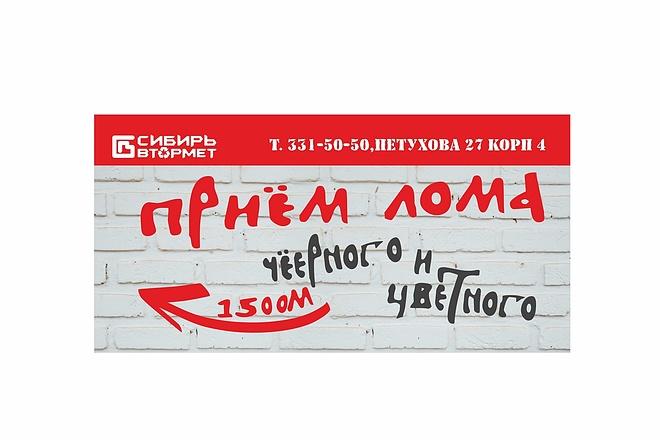 Дизайн для наружной рекламы 97 - kwork.ru