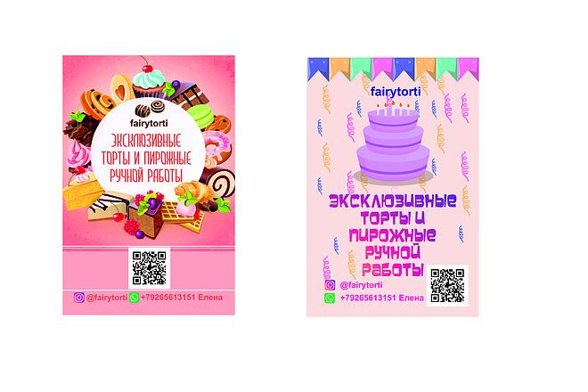 Сделаю дизайн этикетки 122 - kwork.ru