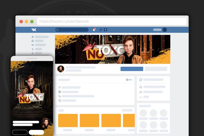Сделаю оформление Вконтакте для группы 11 - kwork.ru