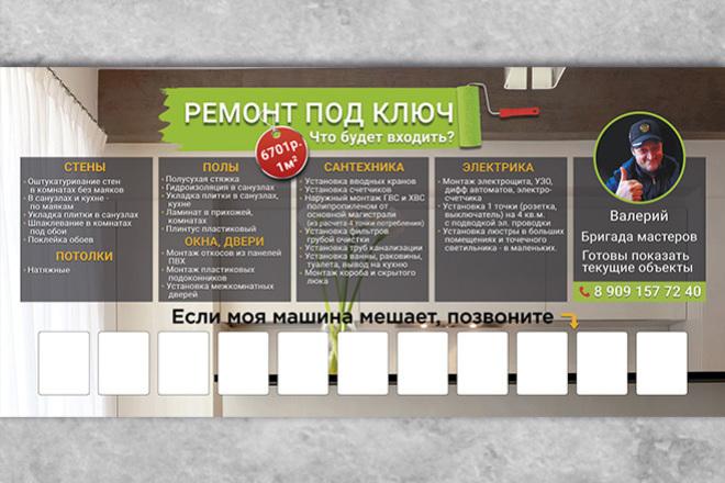 Дизайн листовки, флаера. Макет готовый к печати 6 - kwork.ru