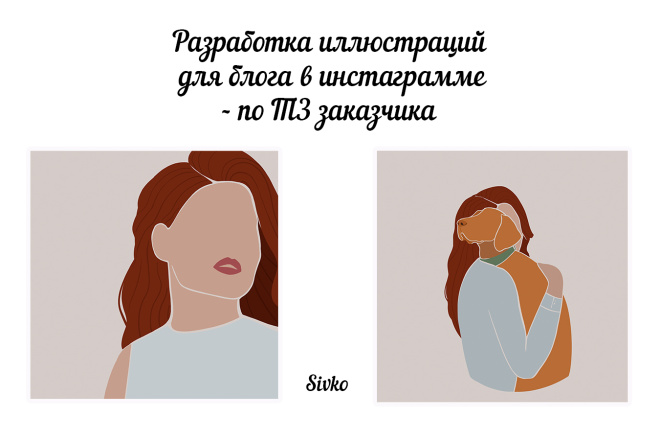Создание иллюстрации в любой стилизации 2 - kwork.ru