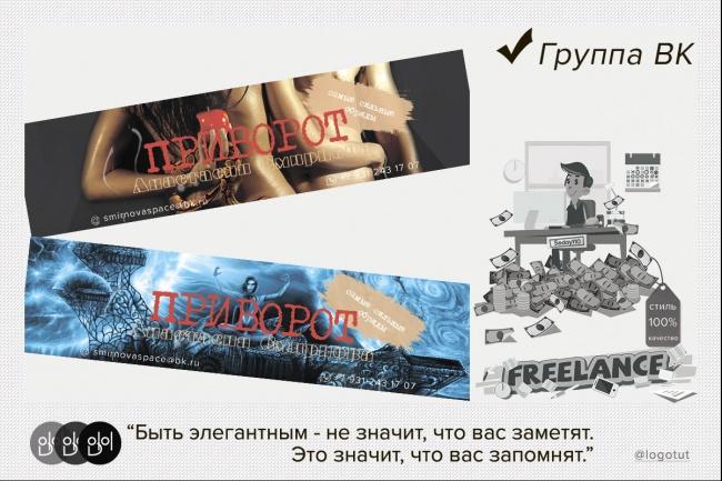 Дизайн обложки в соцсетях 3 - kwork.ru