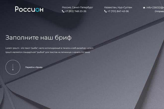 Сверстаю сайт по любому макету 110 - kwork.ru