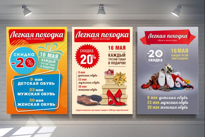 Разработаю дизайн рекламного постера, афиши, плаката 1 - kwork.ru