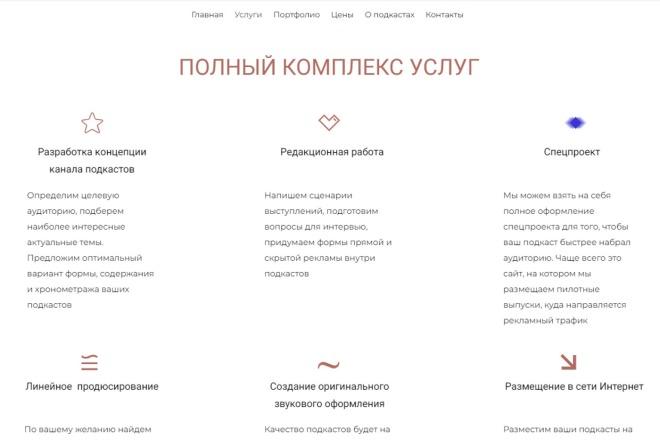 Сайт на Wix 1 - kwork.ru
