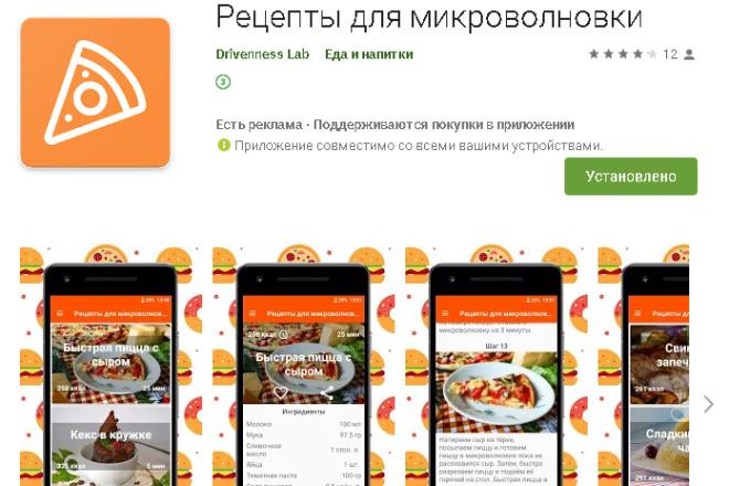 Создам приложение на Android 3 - kwork.ru