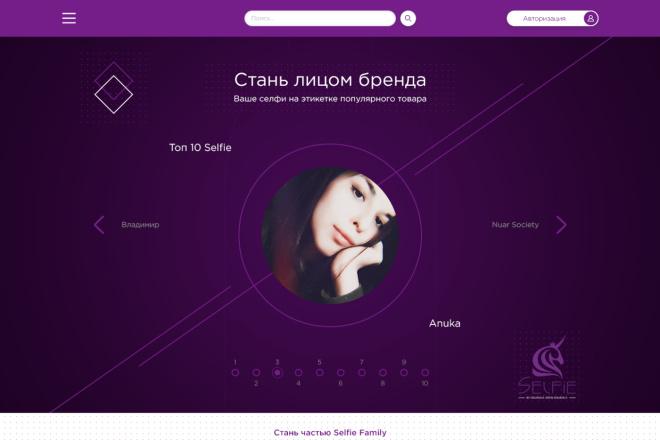 Дизайн для страницы сайта 29 - kwork.ru