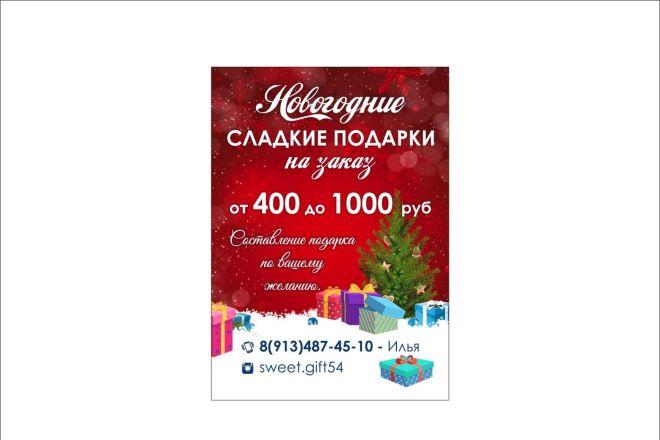 Создам флаер 27 - kwork.ru