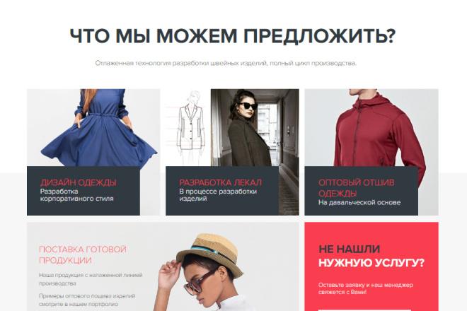 Разработка Landing Page Под ключ Только уникальный дизайн 4 - kwork.ru