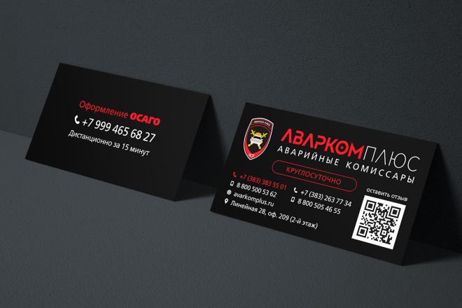 Дизайн визитки с исходниками 77 - kwork.ru