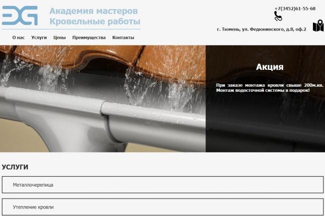 Сделаю копию любого сайта-визитки в html 12 - kwork.ru