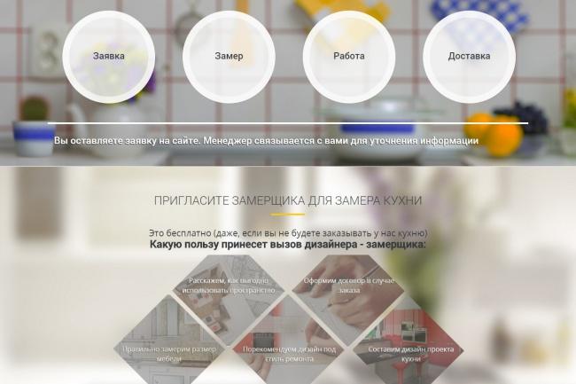 Сделаю копию любого сайта-визитки в html 10 - kwork.ru
