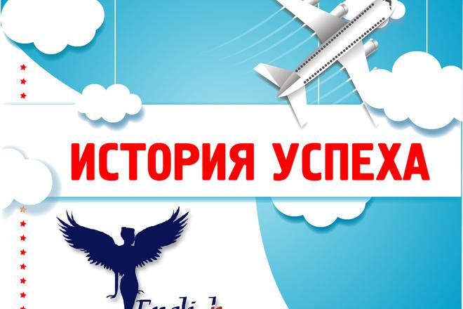 Перевод растрового фото изображения в векторное 15 - kwork.ru