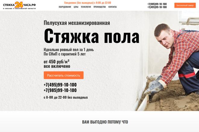 Адаптивный лендинг на cms Joomla 16 - kwork.ru
