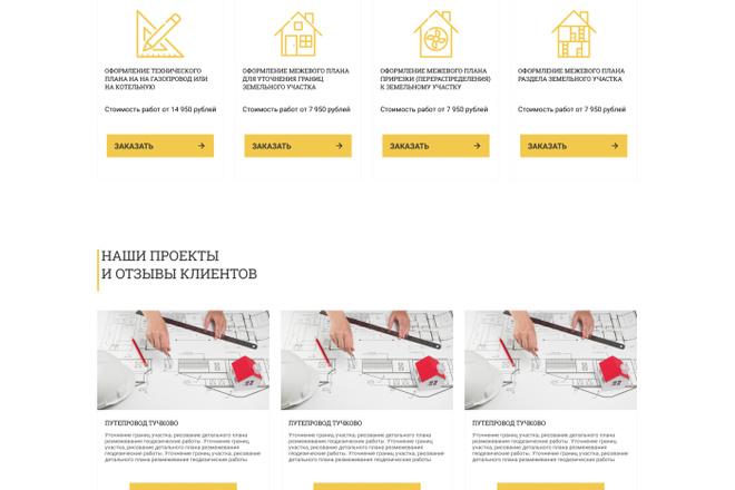 Уникальный дизайн сайта для вас. Интернет магазины и другие сайты 116 - kwork.ru