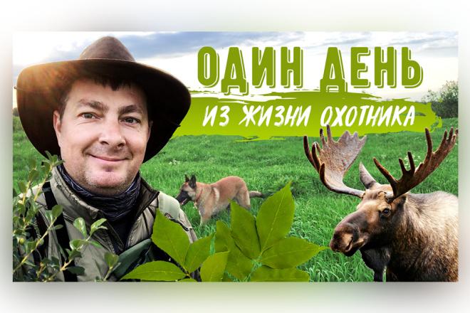 Сделаю превью для видеролика на YouTube 33 - kwork.ru
