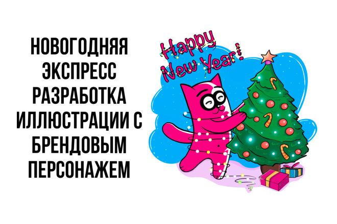 Создание иллюстрации в любой стилизации 14 - kwork.ru