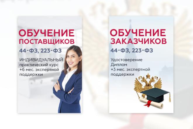 2 красивых баннера для сайта или соц. сетей 17 - kwork.ru