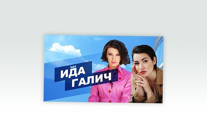 Создам 1-3 статичных баннера + исходники в подарок 24 - kwork.ru