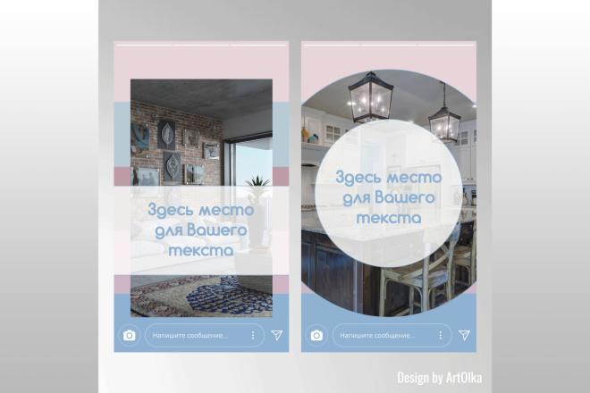 Дизайн для Инстаграм 49 - kwork.ru