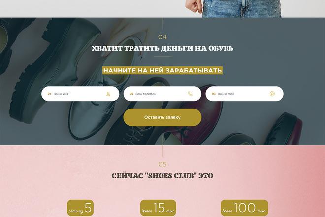 Сделаю продающий Лендинг для Вашего бизнеса 37 - kwork.ru