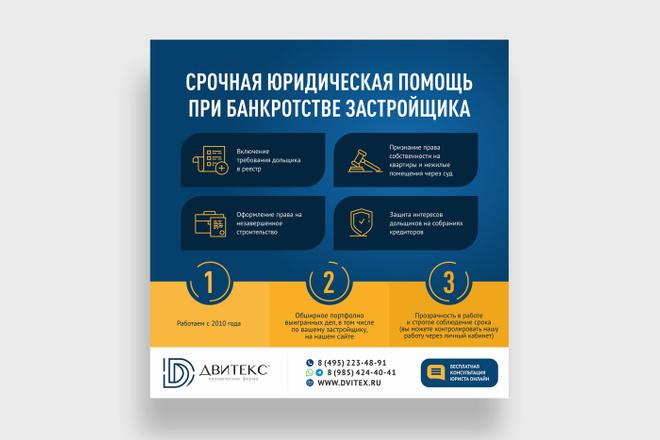 Разработаю дизайн баннера для сайта 18 - kwork.ru