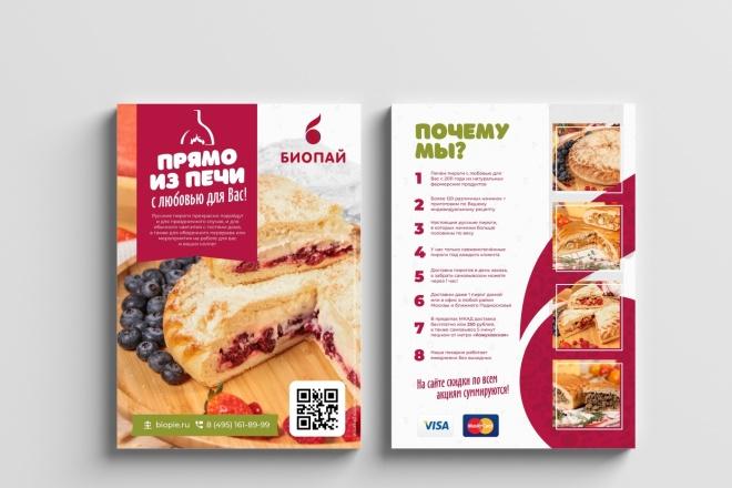 Изготовление дизайна листовки, флаера 17 - kwork.ru