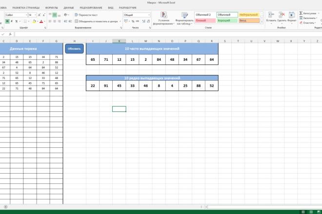 Напишу макрос на VBA для Excel 41 - kwork.ru