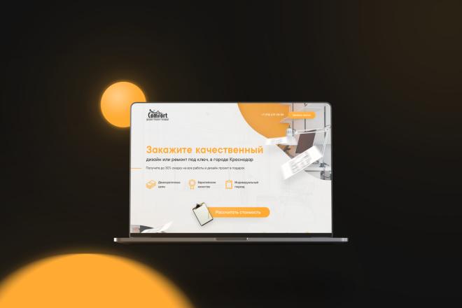 Landing page, создай свой уникальный стиль. 1 блок 7 - kwork.ru