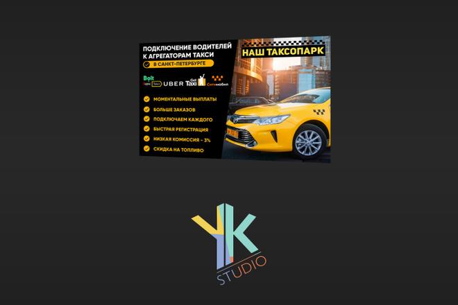 Продающие баннеры для вашего товара, услуги 20 - kwork.ru