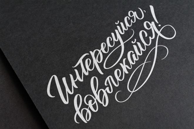 Надписи в стилях каллиграфия, леттеринг, типографика 5 - kwork.ru