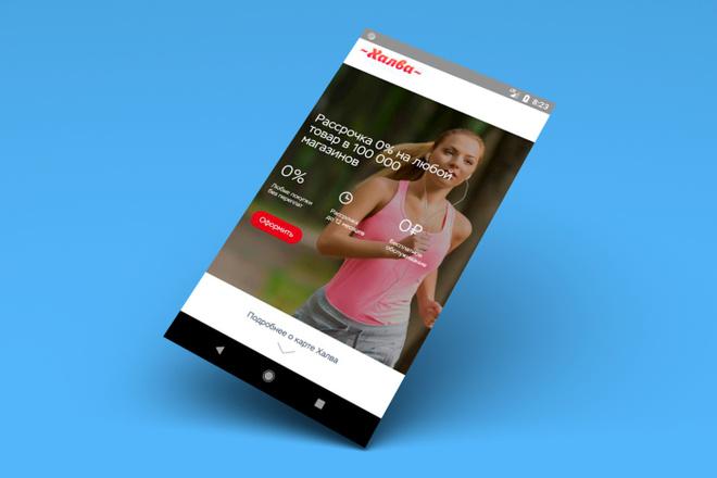 Конвертирую Ваш сайт в удобное Android приложение + публикация 50 - kwork.ru