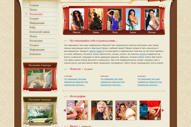 Копирование сайта на Wordpress 16 - kwork.ru