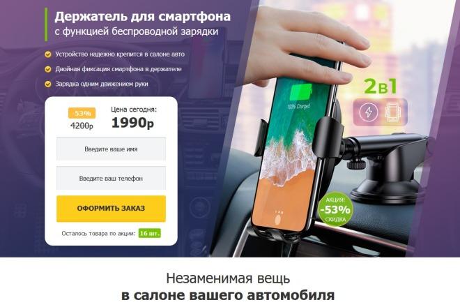 Копии двух лендингов из каталогов товарных CPA за 500 рублей 7 - kwork.ru