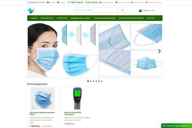 Установлю интернет-магазин OpenCart за 1 день 4 - kwork.ru