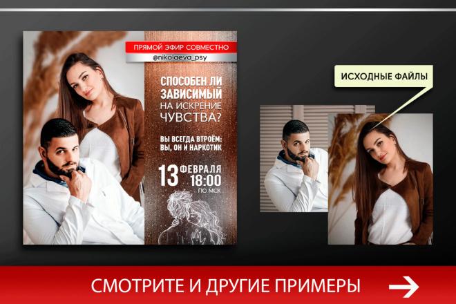 Баннер, который продаст. Креатив для соцсетей и сайтов. Идеи + 76 - kwork.ru