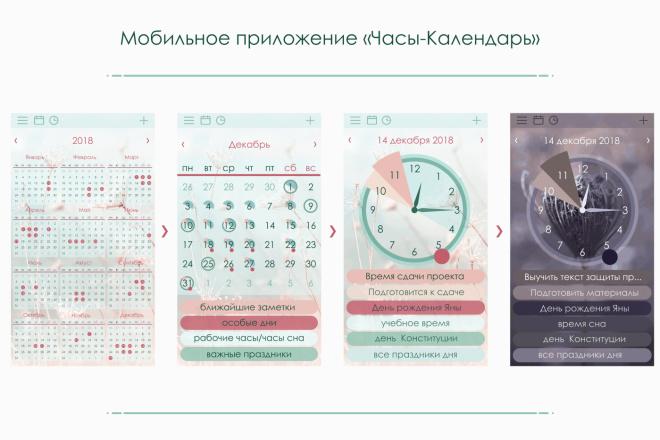 Дизайн макет мобильного игрового приложения 11 - kwork.ru