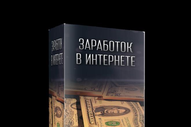 Изготавливаю 3D коробки, пакеты, обложки КНИГ И дисков 1 - kwork.ru